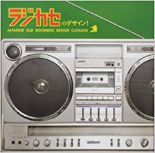 ラジカセのデザイン! JAPANESE OLD BOOMBOX DESIGN CATALOG