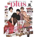 TV ガイド PLUS Vol.36
