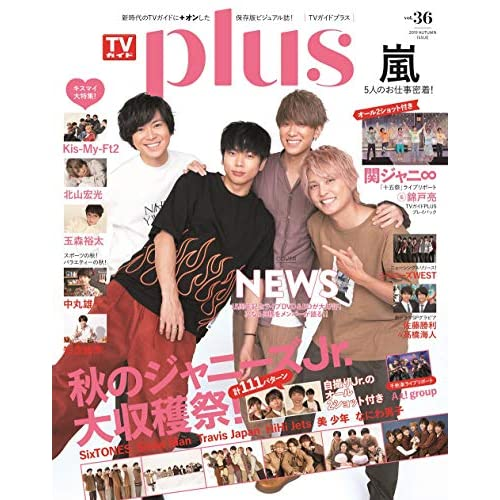 TV ガイド PLUS Vol.36 表紙画像