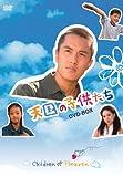 [DVD]天国の子供たち DVD-BOX