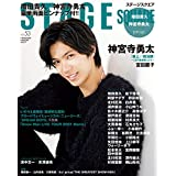 STAGE SQUARE Vol.53