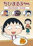 Animation - Chibi Maruko-Chan Kaidan Noguchi Ke No Ichiya No Maki [Japan DVD] PCBP-12095