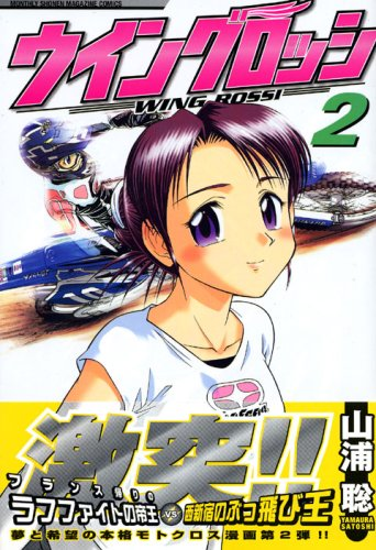 Wing Rossi 2 (Monthly Magazine Comics) (2006) ISBN: 4063710688 [Japanese Import]