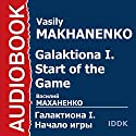 Galaktiona I. Start of the Game [Russian Edition] Audiobook by Vasily Makhanenko Narrated by Maxim Suslov