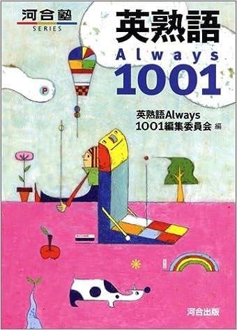 英熟語参考書人気おすすめランキング10選【TOEICやセンターレベルにも】