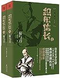 织田信长:菊与刀(套装共2册)