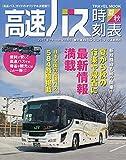 高速バス時刻表2017夏・秋 (トラベルムック)