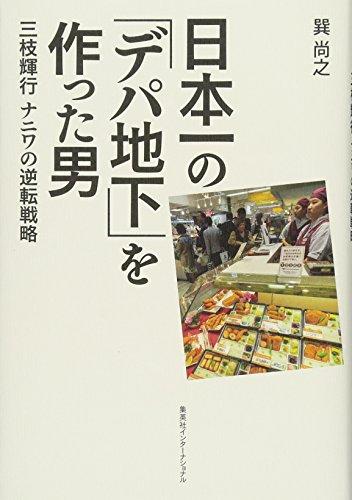 日本一の「デパ地下」を作った男 三枝輝行 ナニワの逆転戦略