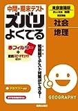 中間・期末テスト ズバリよくでる 社会 東京書籍版 新しい社会 地理