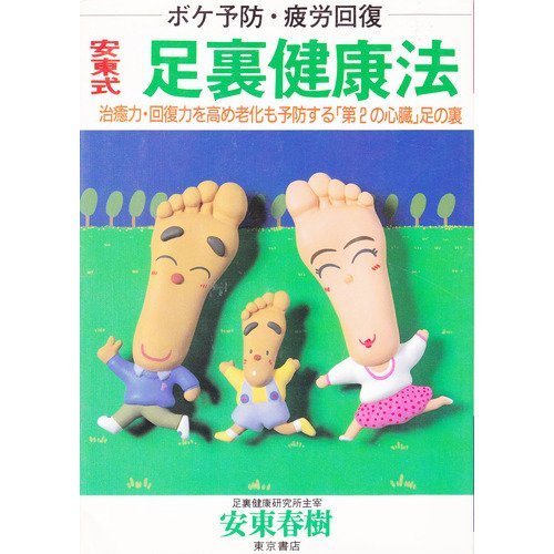 I can also prevent blur in 5 min -1 day Andong formula foot health law (1996) ISBN: 488574783X [Japanese Import] (4 Formula Min)