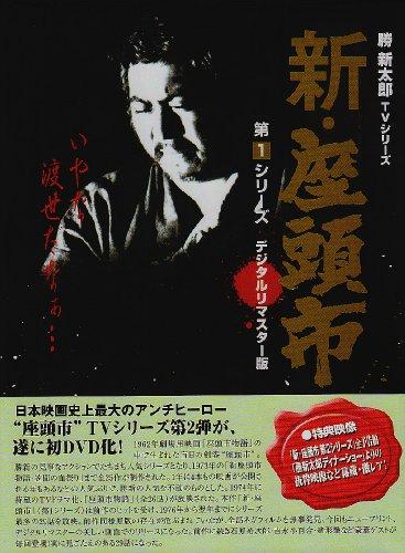 新・座頭市 第1シリーズ DVD-BOX (10枚組)