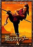 ジェット・リー 燃えよカンフー [DVD]