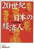 20世紀 日本の経済人 (日経ビジネス人文庫)