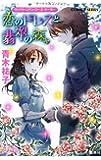 恋のドレスと翡翠の森 ヴィクトリアン・ローズ・テーラー (コバルト文庫)