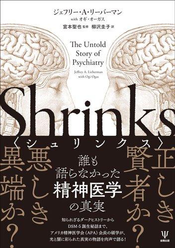 シュリンクス-誰も語らなかった精神医学の真実