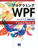 Secret of application development for designers and programmers - programming WPF Visual Basic Edition (2008) ISBN: 4877831983 [Japanese Import]