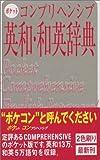 ポケットコンプリヘンシブ英和・和英辞典