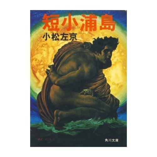 短小浦島 (角川文庫)