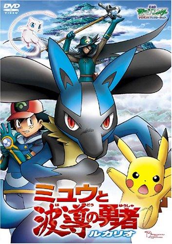 Hero Lucario and the Wave Guiding Miu Pocket Monsters Advanced Generation the Movie - Miu Europe Miu