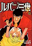 Lupin the 3rd (6)
