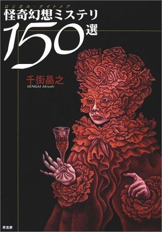 怪奇幻想ミステリ150選―ロジカル・ナイトメア