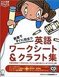 教室ですぐに役立つ『英語ワークシート&クラフト集』 (子ども英語BOOKS)