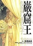 Young nobleman of Novels Gankutsuou Kamen (KC Novels) (2008) ISBN: 4063733254 [Japanese Import]