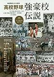高校野球強豪校伝説―甲子園の歴史を彩ってきた古豪、新鋭が勝利順で一挙登 (B・B MOOK 1218)