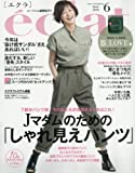 eclat(エクラ) 2018年 06 月号 [雑誌]