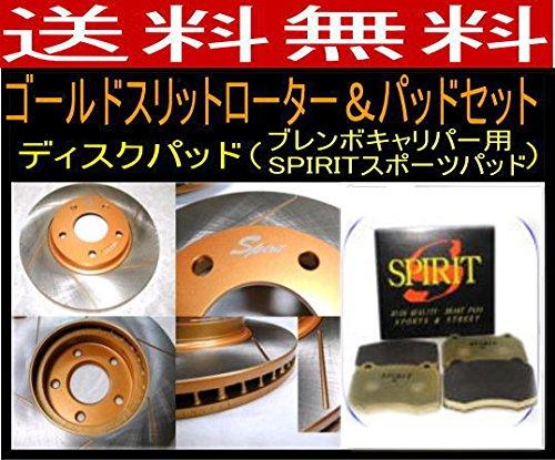 送料無料 ランエボ CP9A F/ゴールドスリットローター&パッド FBK SPIRITスポーツパッド B01IOOL5X4
