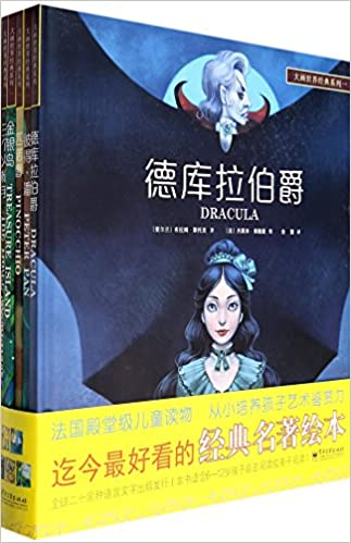 Book Big picture world classic series 1 1-5 copies (suit)(Chinese Edition)
