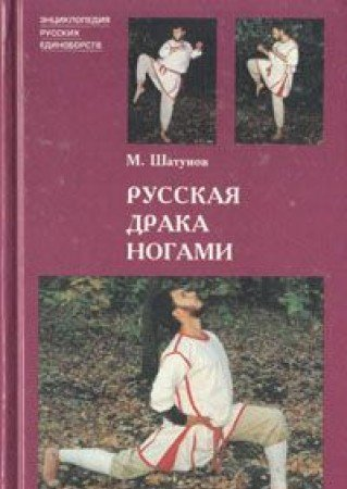 russkaya-draka-nogami