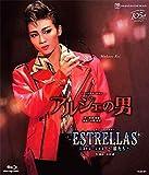星組全国ツアー公演 ミュージカル・ロマン 『アルジェの男』/スーパー・レビュー 『ESTRELLAS ~星たち~』 [Blu-ray]