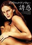 誘惑 [DVD]