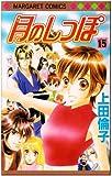 月のしっぽ 15 (マーガレットコミックス)