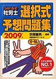 うかるぞ社労士選択式予想問題集 2009年度版 (2009)
