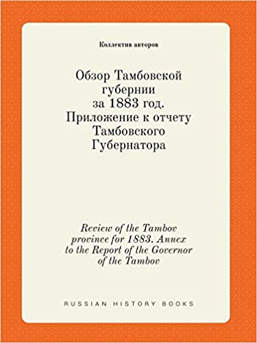Review of the Tambov province for 1883. Annex to the Report of the Governor of the Tambov (Russian Edition)