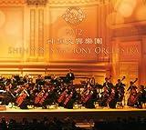 2012 Shen Yun Symphony Orchestra