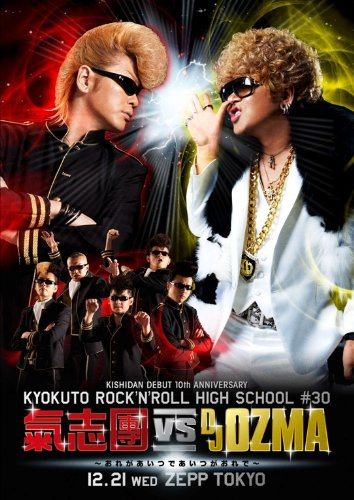 Kishidan - Debut 10Th Anniversary Kyokutou Rock'N'Roll High School Kishidan Vs Dj Ozma Ore Ga Aitsu (2DVDS) [Japan DVD] AVBD-91939 (High School Debut Dvd)