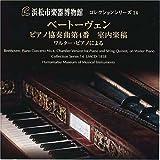 ベートーヴェン:ピアノ協奏曲 室内楽稿 [浜松市楽器博物館コレクションシリーズ14]