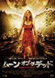 ムーン・オブ・ザ・デッド [DVD]