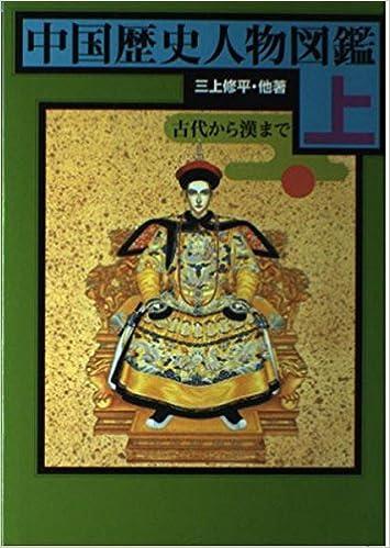 中国歴史人物図鑑〈上〉古代から...