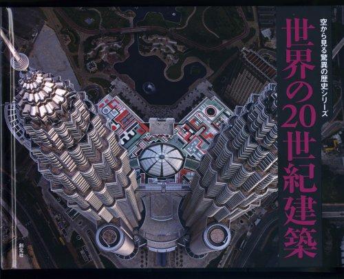世界の20世紀建築 (空から見る驚異の歴史シリーズ)