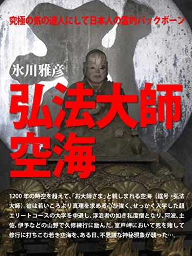 Kouboudaishi Kuukai: Kyuukyoku no tatsujin ni shite nihon jin no reiteki backbone (Japanese Edition)
