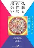 仏教と西洋の出会い