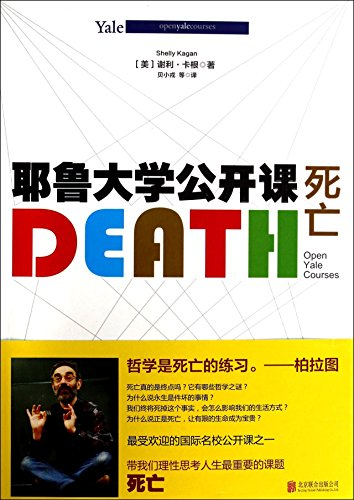 Death Open Yale Courses (Chinese Edition)