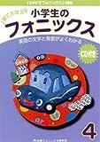 小学生のフォニックス Book 4 CDつきテキスト