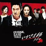 [CD]韓国ドラマ「いかさま師~タチャ」サウンドトラック