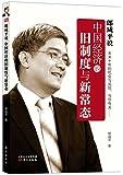 中国经济的旧制度与新常态