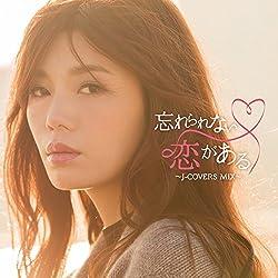 忘れられない恋がある -J-COVERS MIX- Mixed by DJ BABY-T